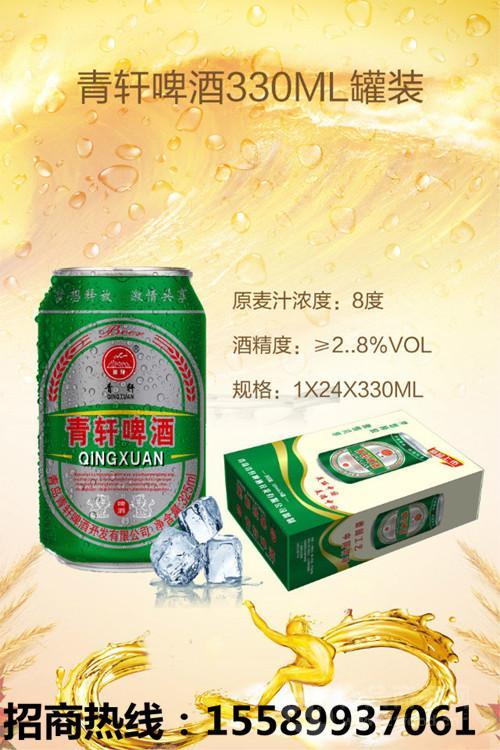 贵州易拉罐啤酒低价招商