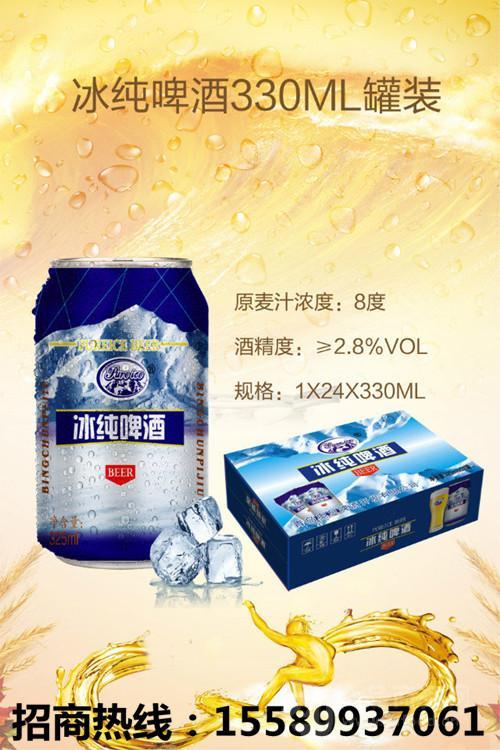 贵州易拉罐啤酒诚招优秀代理商