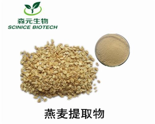 源头大厂家 燕麦提取物 燕麦黄酮 燕麦粉  补益脾胃