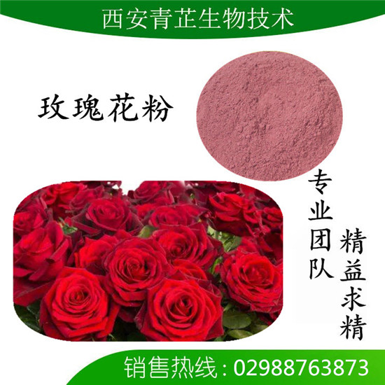 玫瑰花粉厂家 玫瑰花粉厂家 玫瑰花粉价格
