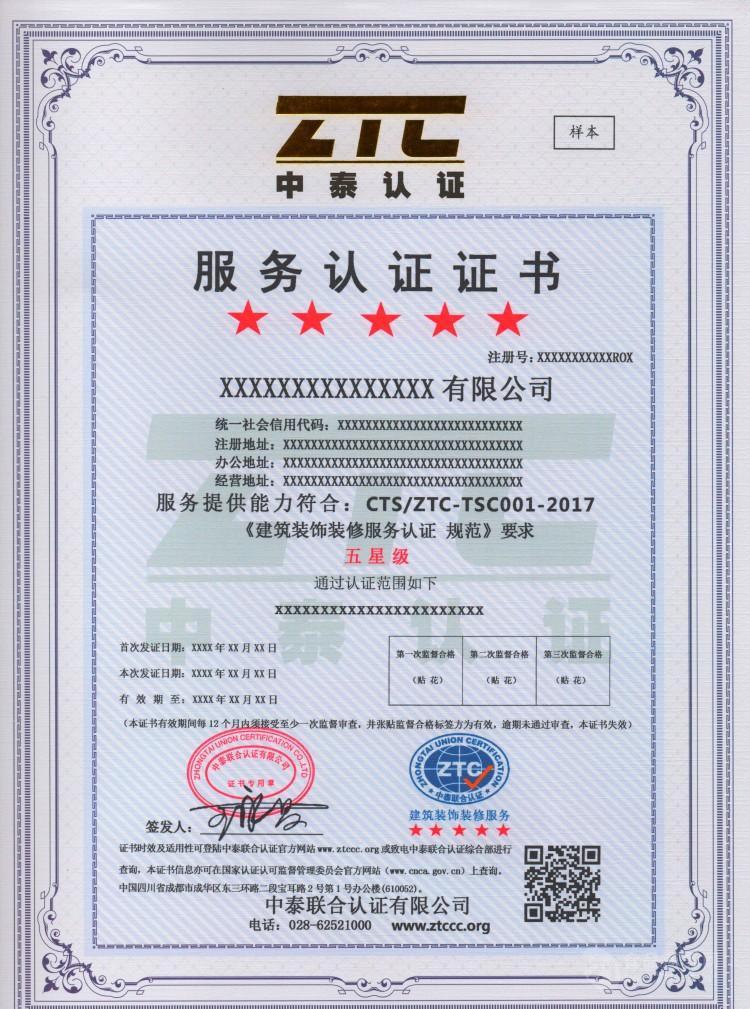 厦门漳州泉州龙岩莆田福州售后服务体系认证