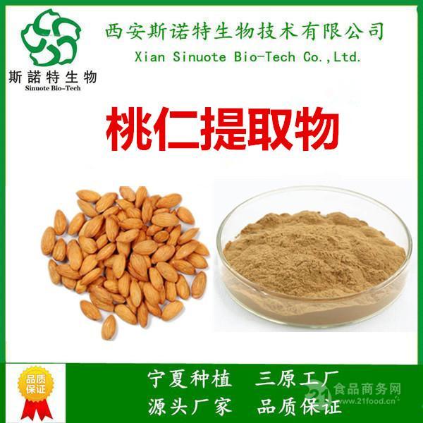 桃仁提取物 20:1 水溶性粉末 西安斯诺特 可定制 生产原厂