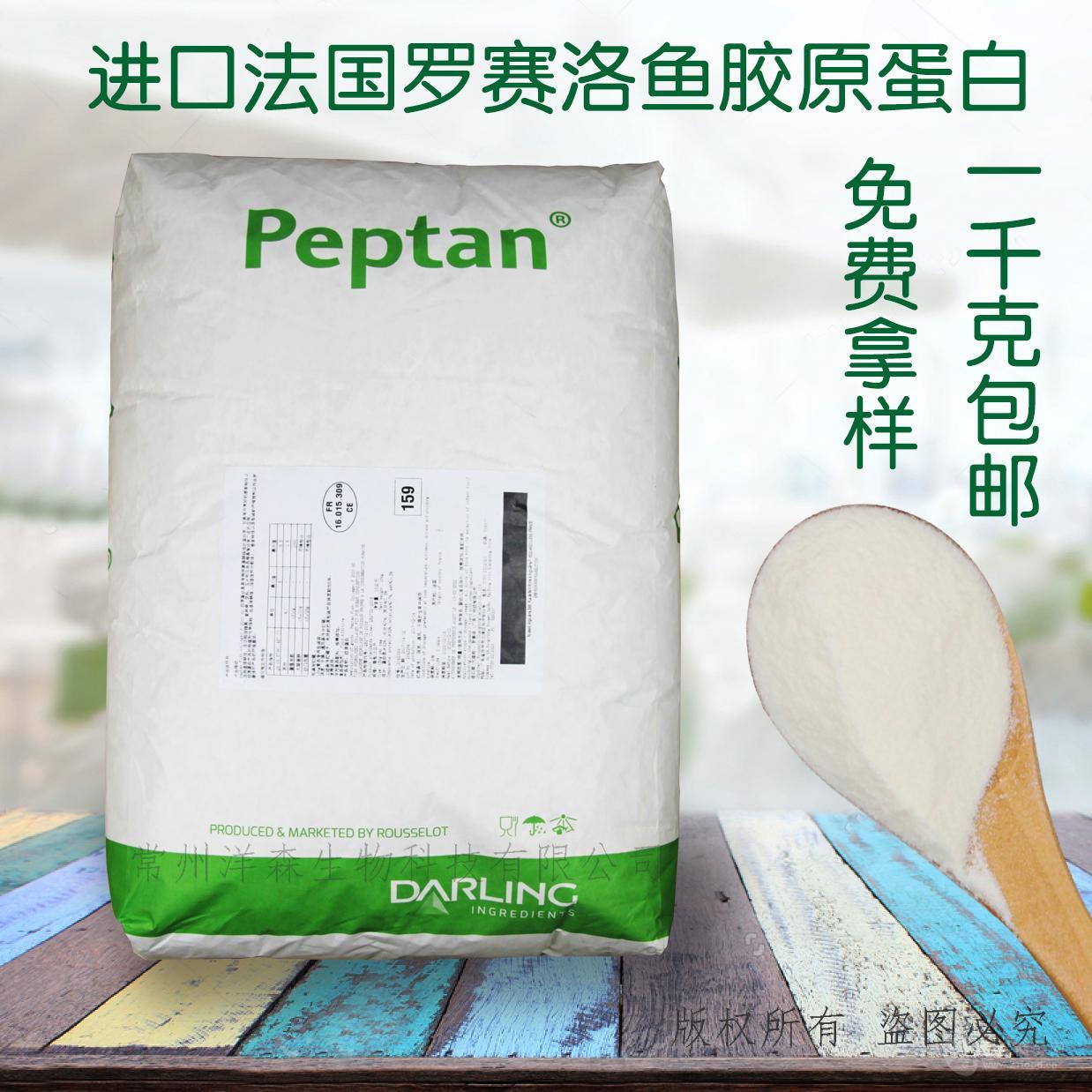 法国罗赛洛鱼胶原蛋白肽粉Peptan原装进口一公斤包邮提供证件