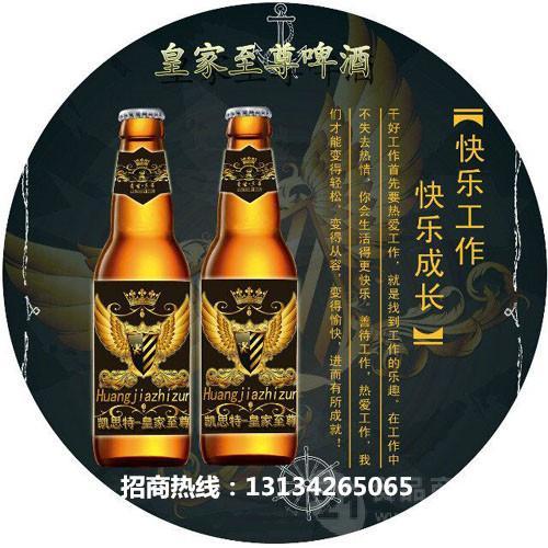高度小瓶啤酒招商|箱装便宜啤酒代理