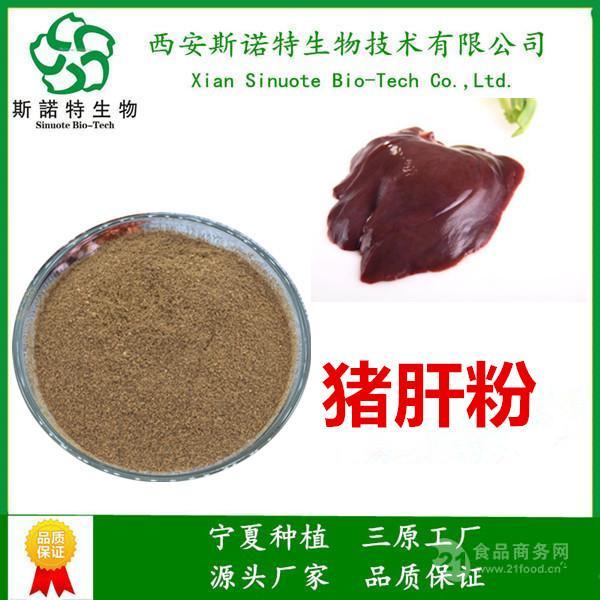 猪肝粉99%含量 水溶性粉末  西安斯诺特 品质保障