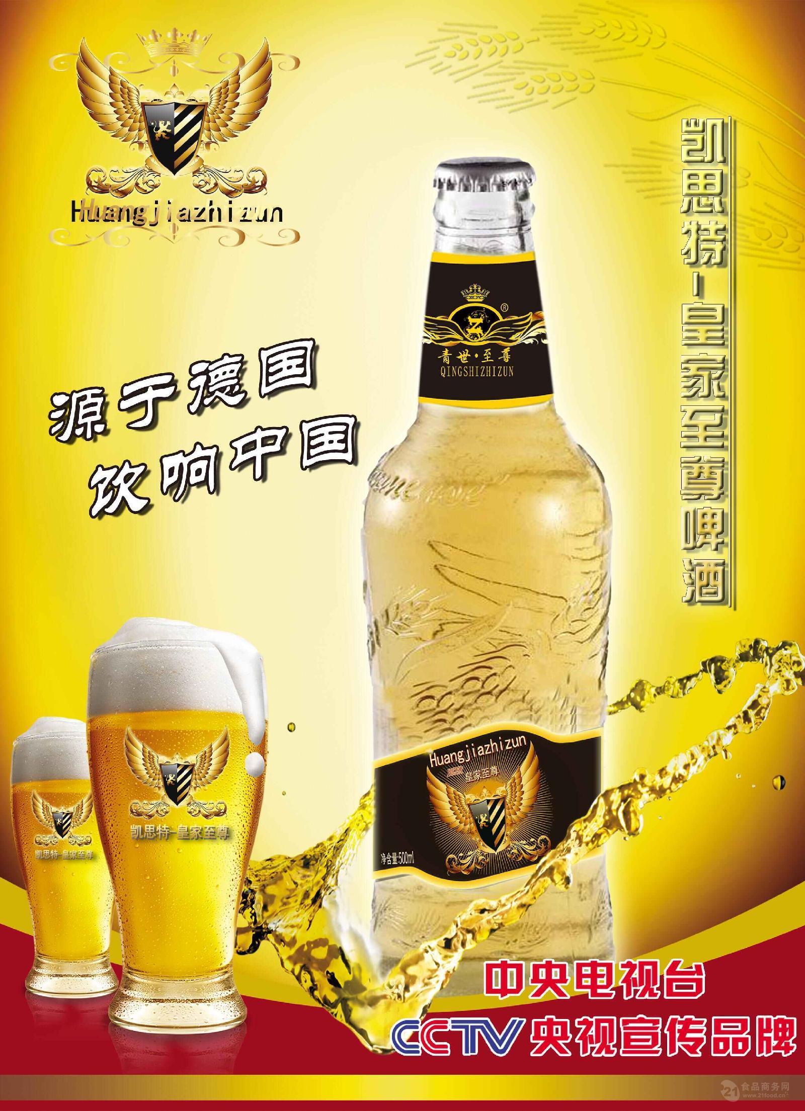 500毫升皇家至尊啤酒(特色异形标包装)