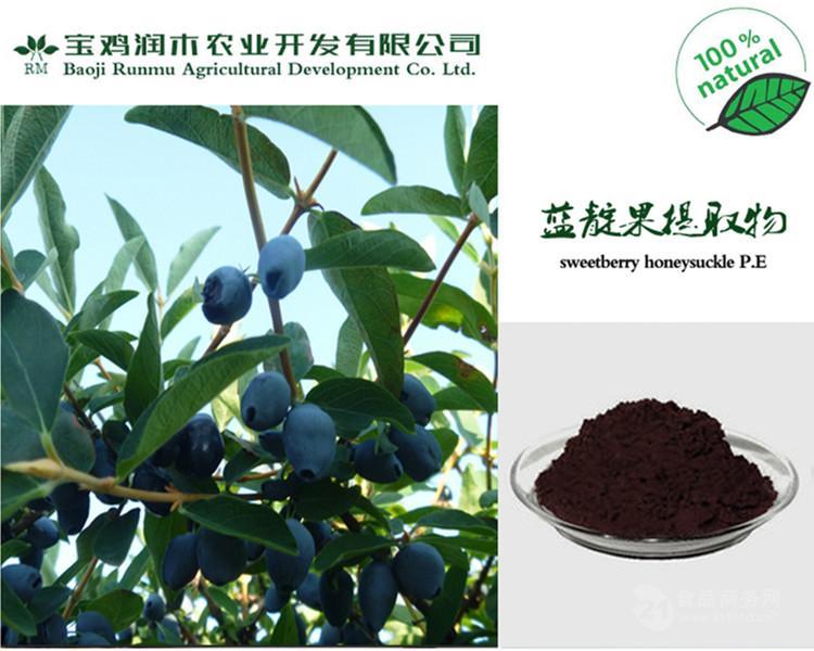 蓝靛果提取物25%