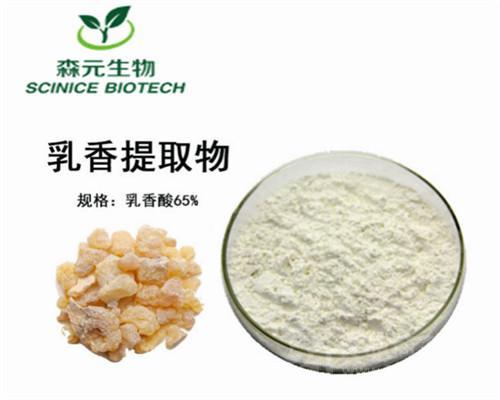 乳香酸 乳香提取物 乳香酸 65% 活血止痛 保健原料 厂家直供