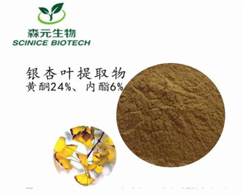 厂家 主推产品 银杏叶提取物 银杏叶黄酮24% 银杏内酯6%