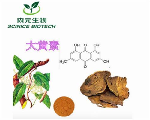 大黄素 98% 芦荟 大黄 虎杖高含量提取 大黄素 厂家品质保证