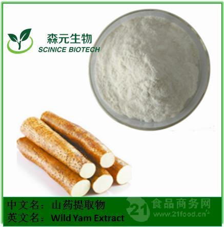 山药提取物工厂批发 薯蓣皂素6%-98%