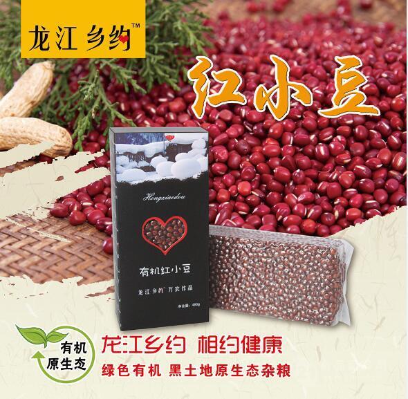东北绿色特产龙江乡约有机绿色红小豆