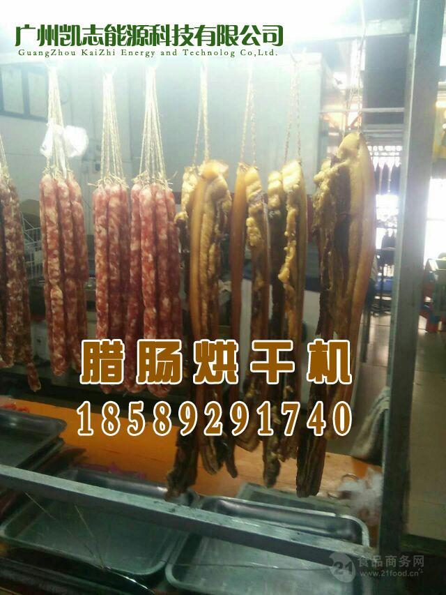 腊肠腊肉烘干机直销