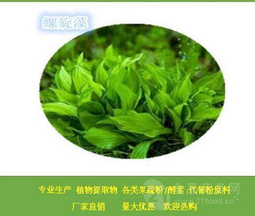 供应钝顶螺旋藻提取物 70% 钝顶螺旋藻提取物