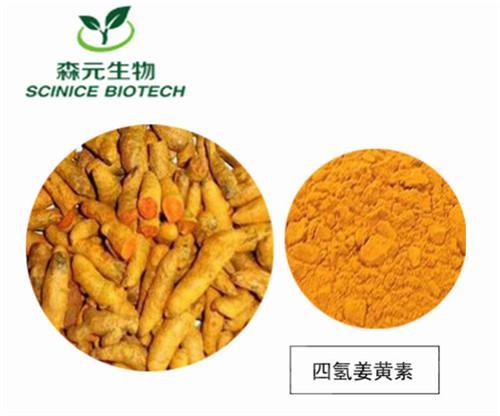四氢姜黄素95% 姜黄根提取物 美白祛斑原料  厂家直供