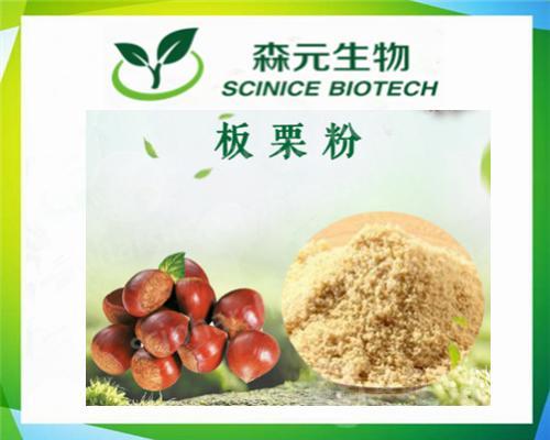 板栗粉 栗子提取物固体饮料原料 代餐粉