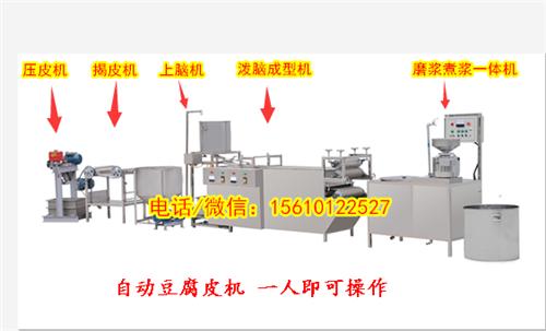 干豆腐机哪里卖,东北自动干豆腐机厂家直销