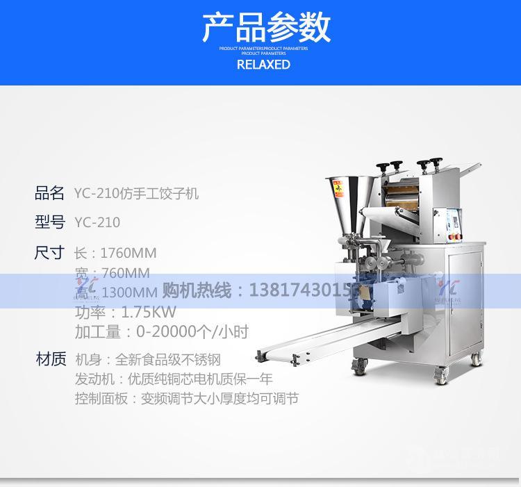 上海仿手工饺子机  不锈钢饺子机 饺子机生产厂家