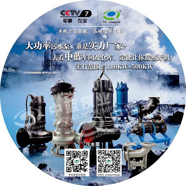中蓝WQ无阻塞潜水排污泵厂家价格