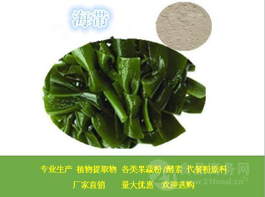 供应褐藻提取物 海带提取物50% 褐藻多糖 兰州批发价格