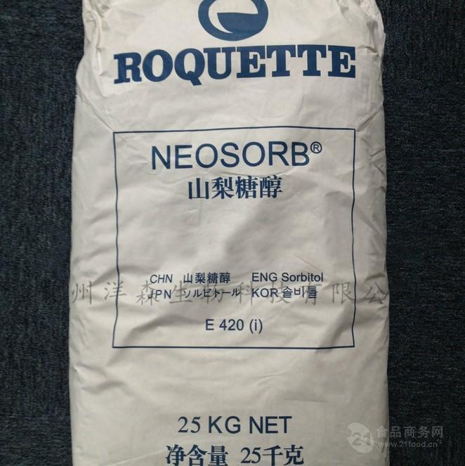 洋森现货批发 罗盖特固体山梨醇 P60 压片糖专用山梨糖醇