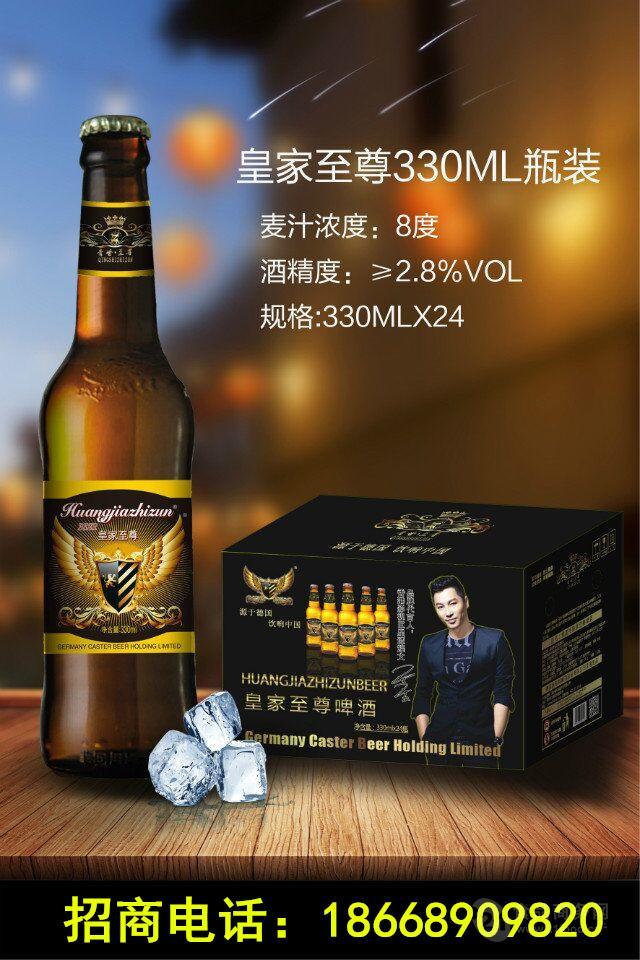 330ml小瓶啤酒厂家加盟代理中卫地区