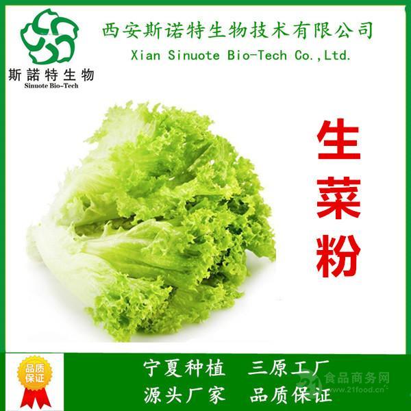 生菜粉 西安斯诺特 全水溶蔬菜汁粉 原料来源保障 原厂直发