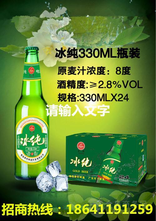 山东果味啤酒饮料厂招代理商