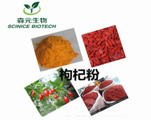 宁夏枸杞粉 保健食品原料 枸杞果粉 有机原料 工厂1公斤包邮
