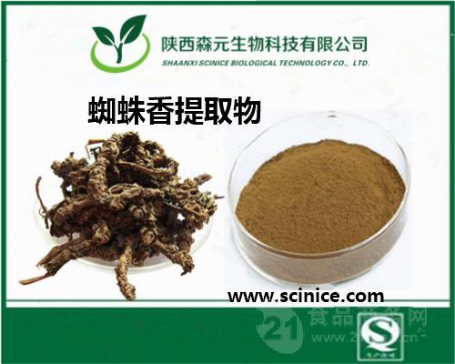 蜘蛛香提取物 10:1 优质产品供应