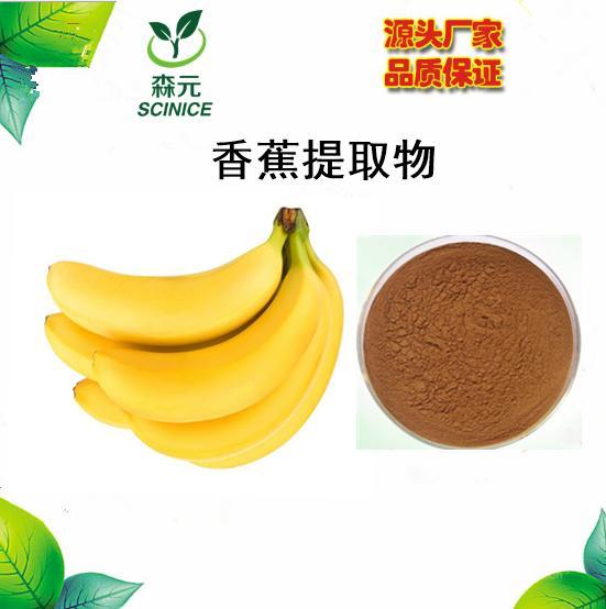 香蕉提取物 水溶无沉淀 香蕉果粉 厂家直销 欢迎订购