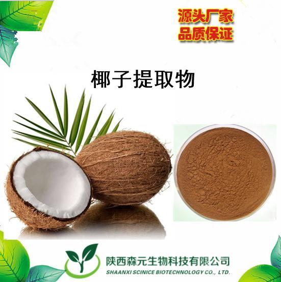 源头工厂 实力厂家 椰子提取物 优质现货 资质齐全 免费寄样