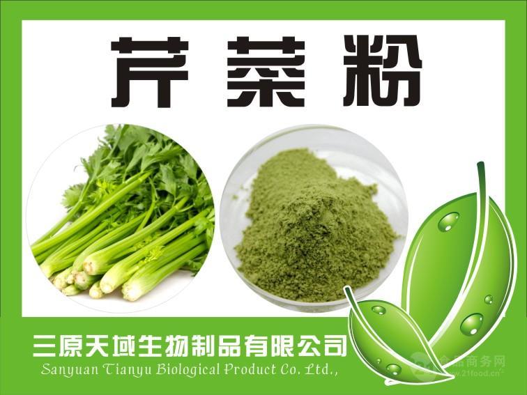 芹菜粉  纯天然果蔬粉无添加