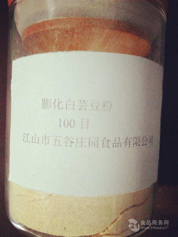 膨化白芸豆粉