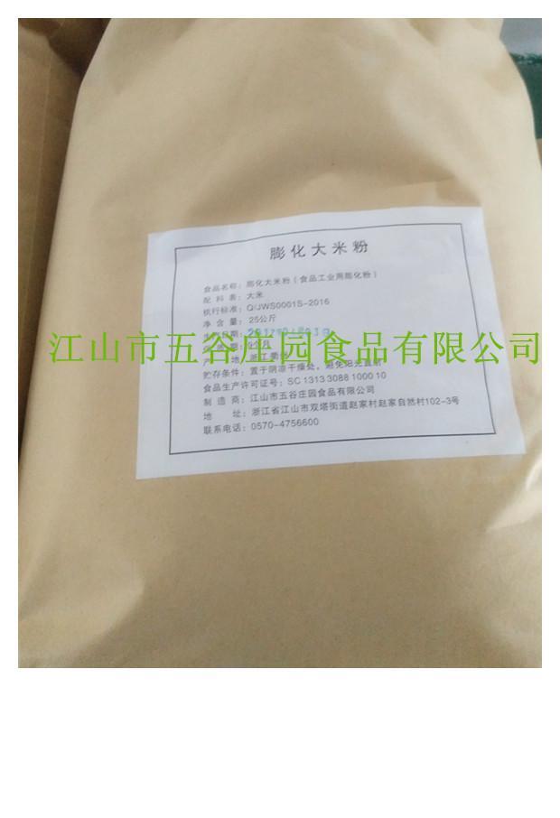 膨化大米粉厂家