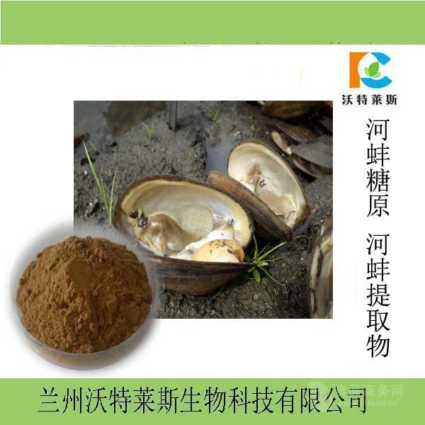 河蚌糖原 河蚌多糖 河蚌提取物 1公斤起订
