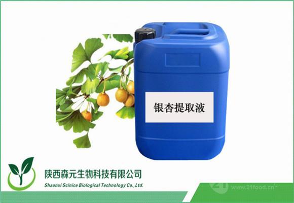 厂家直销 银杏提取液 植物提取液 银杏叶提取液 化妆品原料