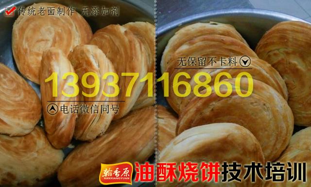 翰香原淮南油酥烧饼培训