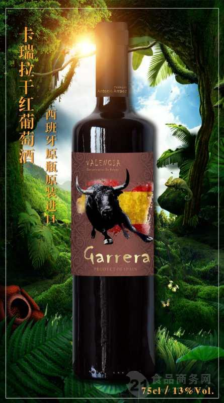 西班牙卡瑞拉干红葡萄酒