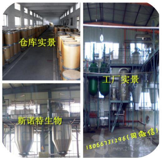 厂家直销  姜辣素5%~20%  生姜提取物