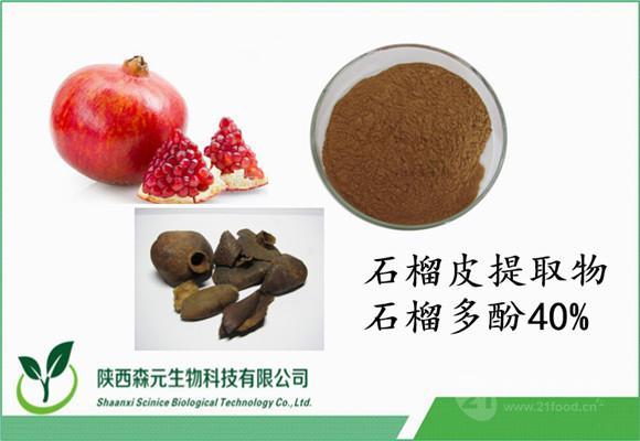 石榴多酚40% 石榴皮提取物 天然原料 厂家现货包邮