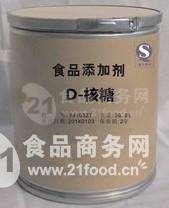 食品级d核糖哪里有卖  河南郑州批发价格