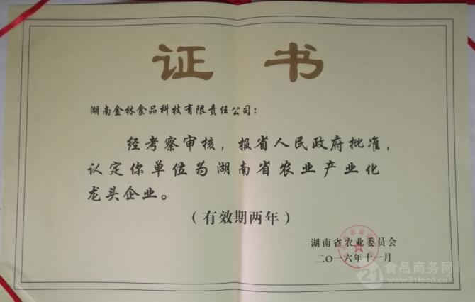 湖南省农业产业化龙头企业