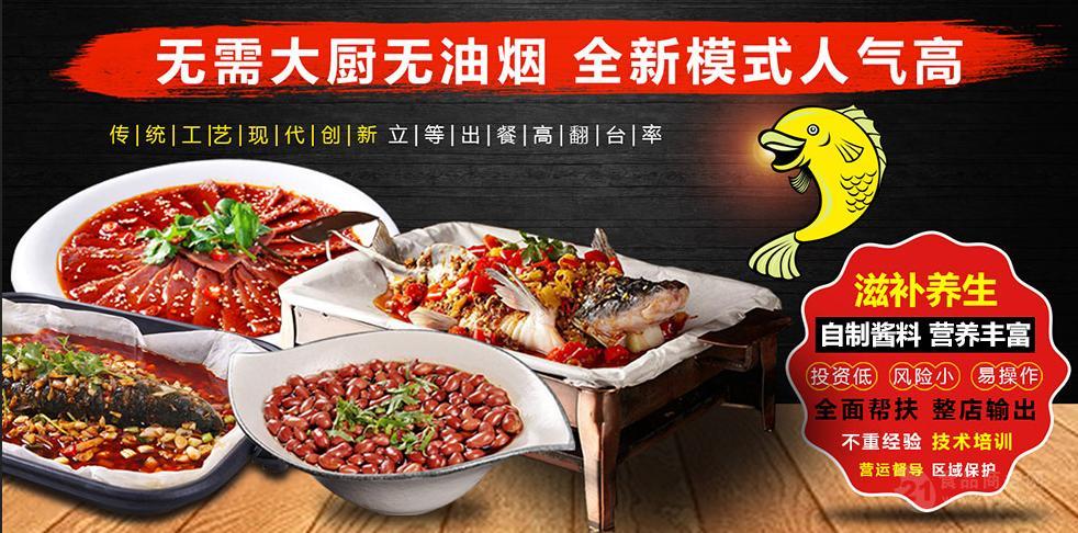 福州烤鱼店加盟,实现了标准化,总部配送料包
