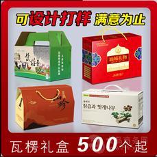 年货礼盒 糖果彩盒包装盒