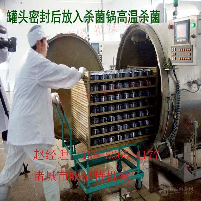 供应全自动高温高压鱼罐头杀菌锅多少钱一台 诸城 杀菌设备
