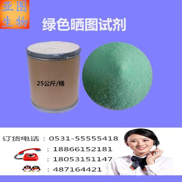 绿色晒图试剂,蓝晒试图转绿色专用试剂