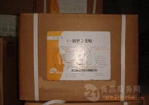 β-胡萝卜素专业生产
