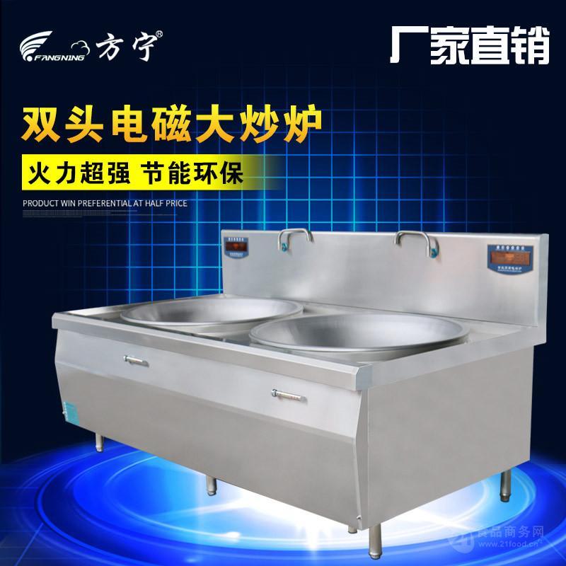 方宁商用电磁炒锅 双头炒灶30kw 厂家直销