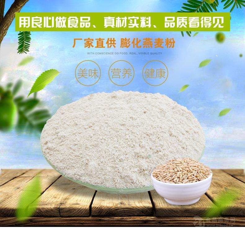 膨化燕麦粉 优质燕麦粉 五谷杂粮粉 厂家直销 25kg/袋
